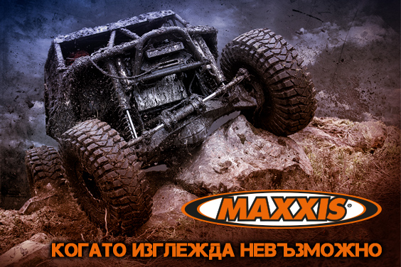 Offroad гуми Maxxis